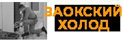 """Заокский-холод"" Logo"